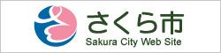 さくら市公式ホームページ